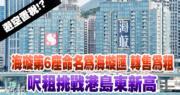 海璇匯呎租100元 挑戰港島東紀錄