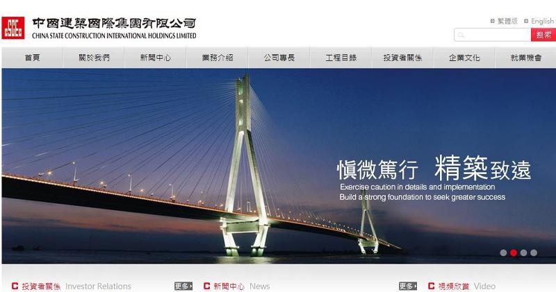 中國建築首7個月新簽合約額增逾20%。(圖片截自公司網頁)