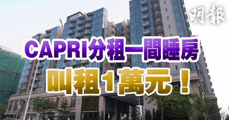 CAPRI 60呎睡房叫租1萬 呎租高見167元勁過豪宅