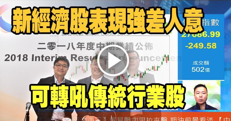 新經濟股表現強差人意 可轉吼傳統行業股