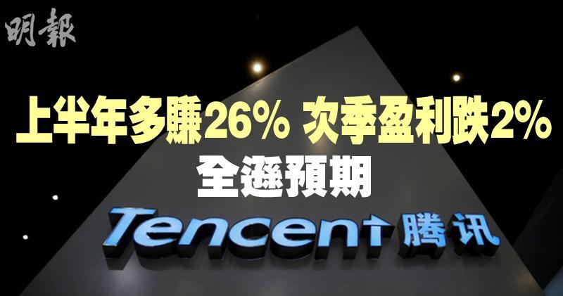 【騰訊放榜】上半年純利升26% 次季盈利倒退2% 全遜預期