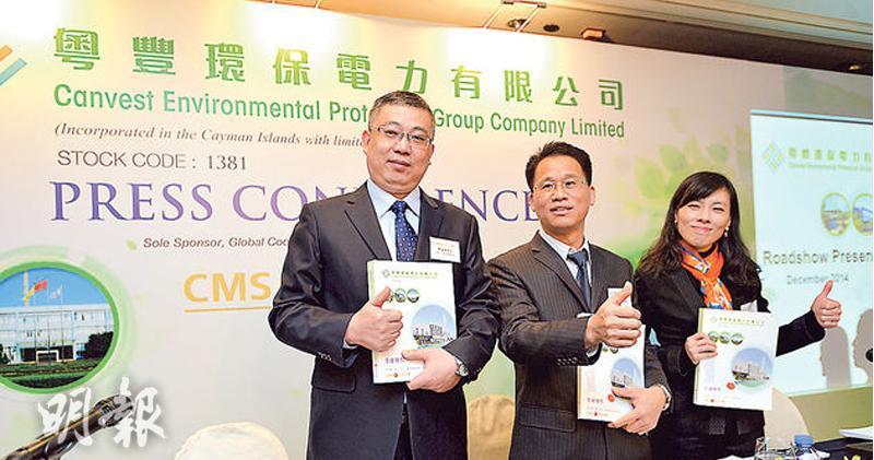 粵豐環保上半年多賺逾4成 派息1.9仙(資料圖片)