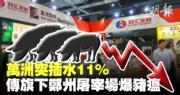 萬洲突插水11% 傳旗下鄭州雙匯屠宰場爆豬瘟被封鎖