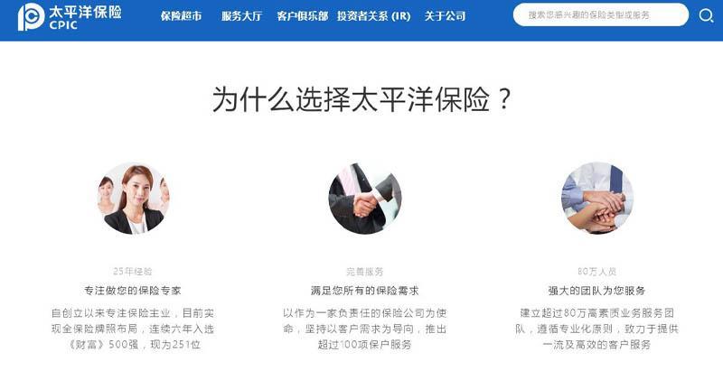 中國太保兩子公司首七個月原保險業務收入共2109億人幣