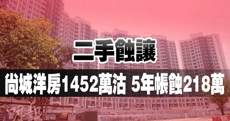 尚城洋房1452萬沽 5年帳蝕218萬