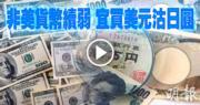 非美貨幣續弱 宜買美元沽日圓