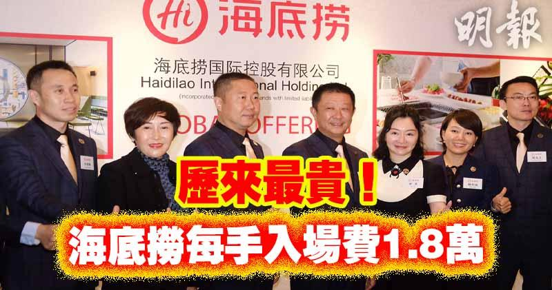 海底撈入場費近1.8萬 周三起招股。創辦人張勇(右四)及其妻舒萍(右三) 蘇智鑫攝。