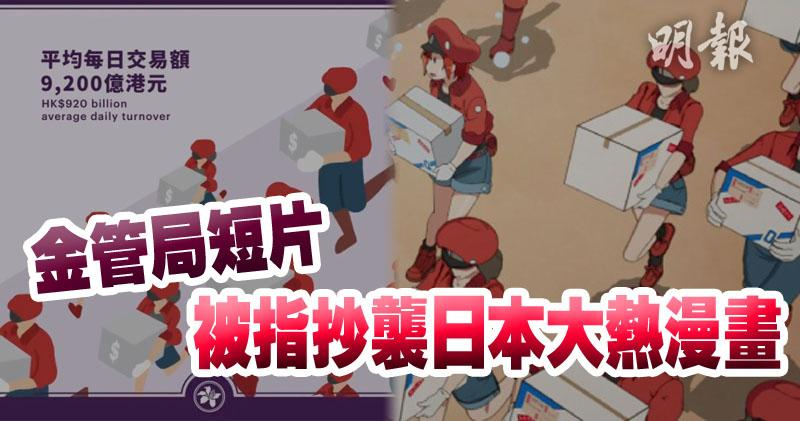 金管局短片被網民質疑抄日本漫畫