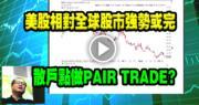 美股相對全球股巿強勢或完 散戶點做PAIR TRADE?