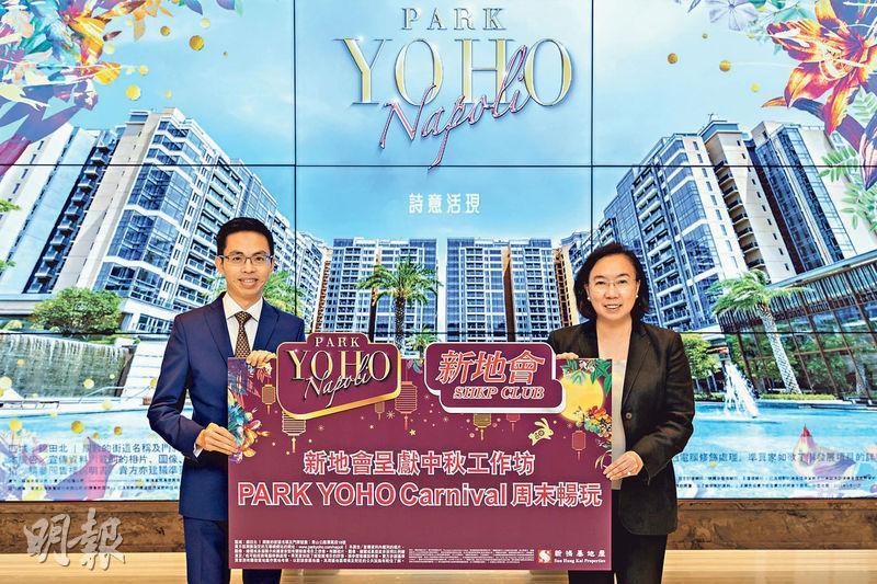 新地代理總經理陳漢麟(左)表示,元朗錦田PARK YOHO Napoli,預計下周二進行首輪銷售,而集團若加推單位應市,料將有5%至10%提價空間。