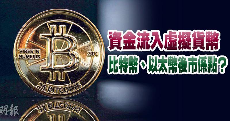 資金流入虛擬貨幣 比特幣、以太幣後市係點?