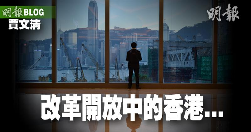改革開放中的香港
