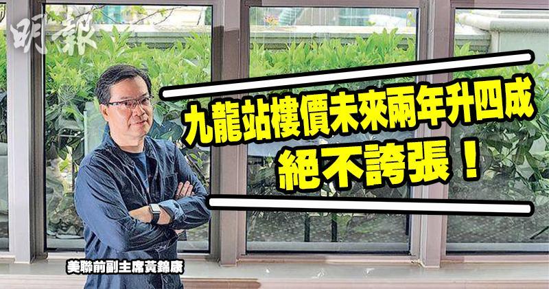 黃錦康表示,高鐵連繫香港與深圳、廣州、北京、上海等城市,料兩年後可帶來真正升值效應。(楊柏賢攝)