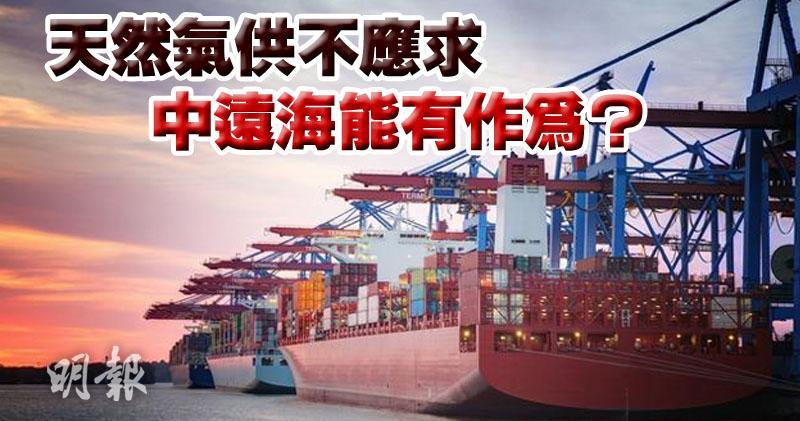 天然氣供不應求 中遠海能擴充運輸船隊有作為?