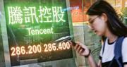 騰訊在昨日早段曾一度反彈1%,但午後愈跌愈深,收報286.4元,跌2.52%,連跌9個交易日,成交增至96.83億元。(中通社)