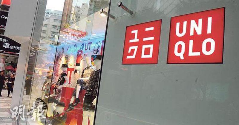 UNIQLO母企迅銷全年多賺近三成 全年派息440日圓