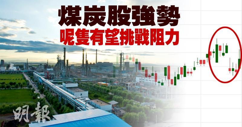 【有片:選股王】資源股強勢 中煤有望挑戰阻力