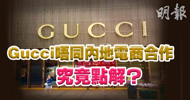 Gucci 不願與阿里巴巴或京東營運的購物平台合作