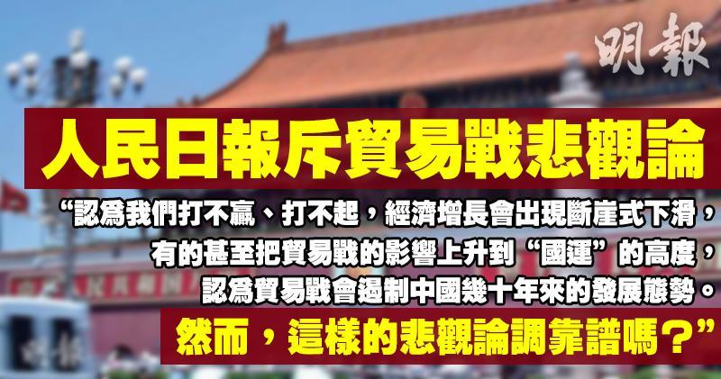 人民日報:「貿易戰悲觀論調不靠譜」