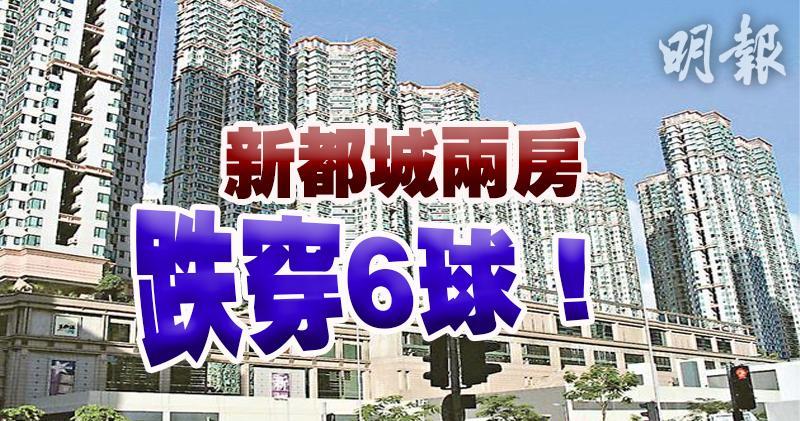 新都城兩房減價13% 590萬沽出