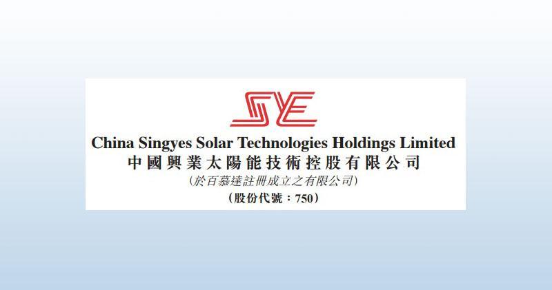興業太陽能據報稱未能如期償付周三到期債券。