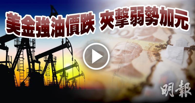美金強油價跌 夾擊弱勢加元
