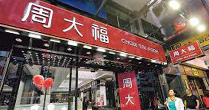 周大福第二季港澳同店升23%