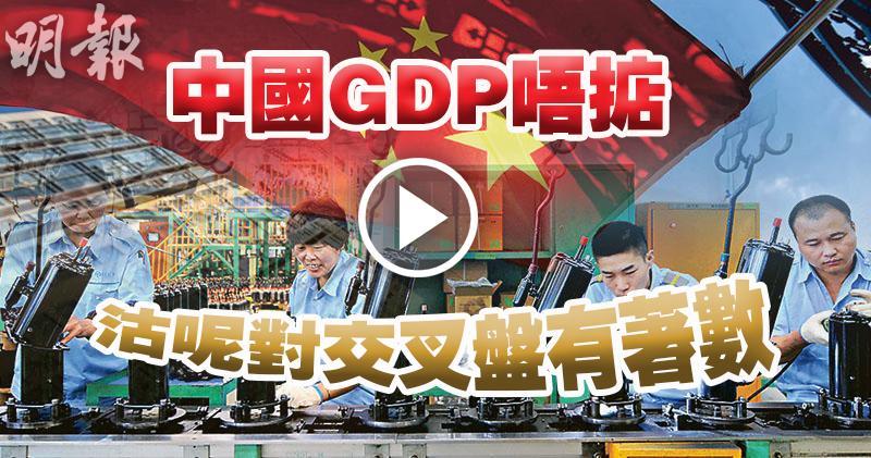 中國GDP唔掂 沽呢對交叉盤有著數