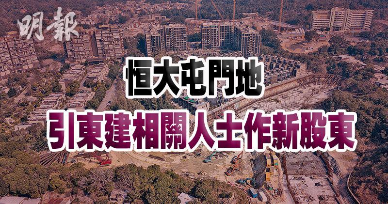 恒大今年初向恒地購入屯門掃管笏住宅地皮後,6月引入東建國際或相關人士合作;該樓盤單位總數1982伙,現正申請預售樓花同意書。