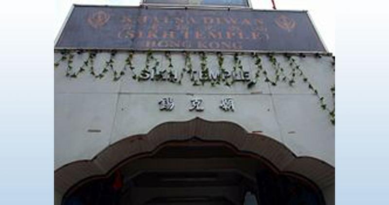 灣仔錫克教廟批重建涉8.27萬呎。(網上圖片)