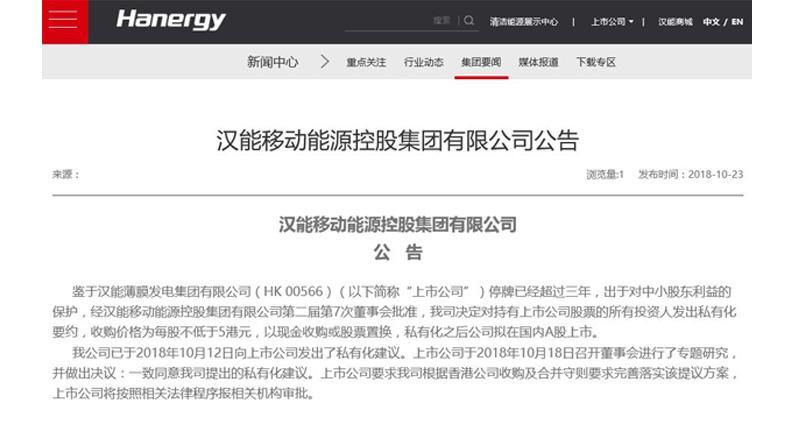 漢能移動能源以5元提私有化漢能 港交所未有公布