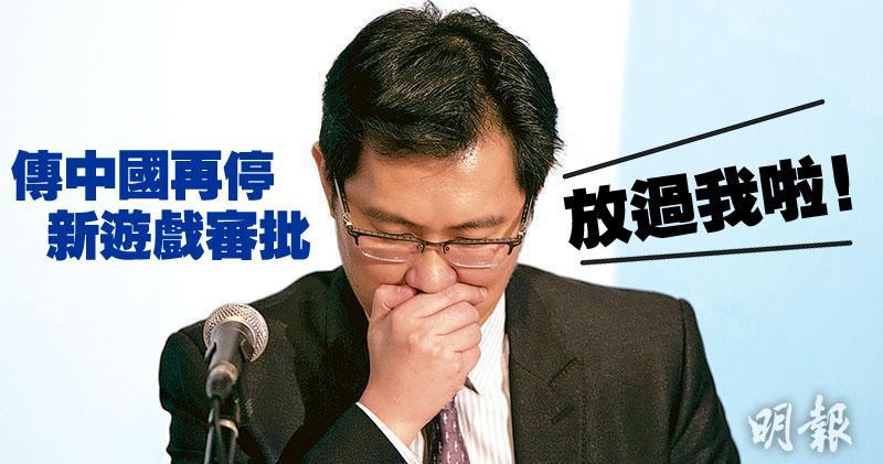 傳中國停止新遊戲特殊審批通道