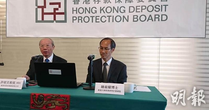 存款保障委員會主席許敬文(左)、港大民意研究計劃總監鍾庭耀(右)