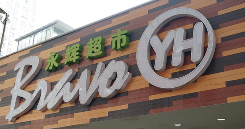 永輝超市:伙百佳中國及騰訊組合資公司