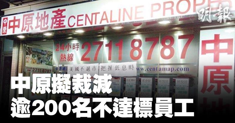 中原陳永傑:公司或裁逾200名不達標員工