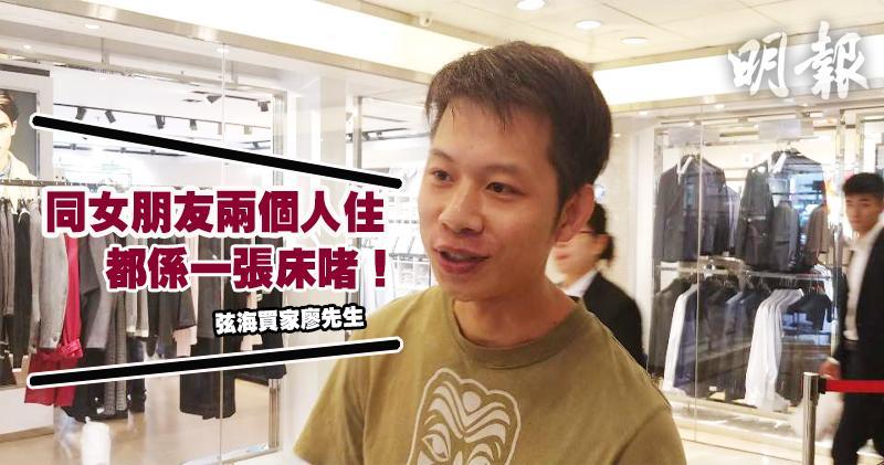 弦海買家廖先生(林尚民攝/明報製圖)