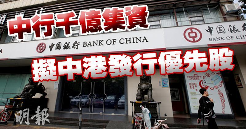 中國銀行擬在境內外發行優先股,最多籌1200億元人民幣。