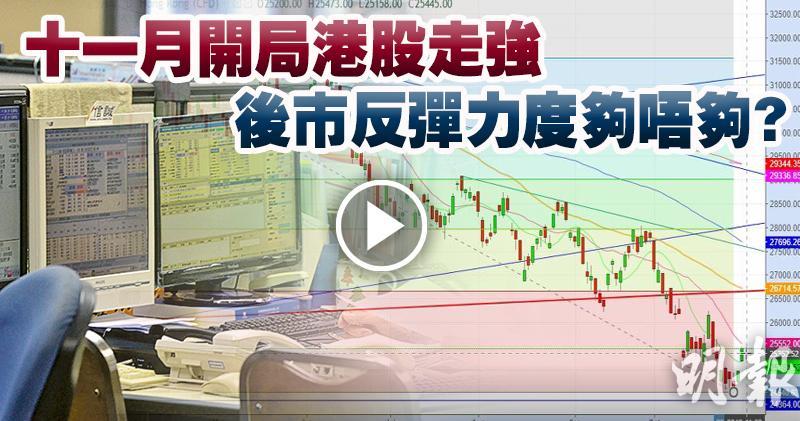 十一月開局港股走強 後市反彈力度夠唔夠?