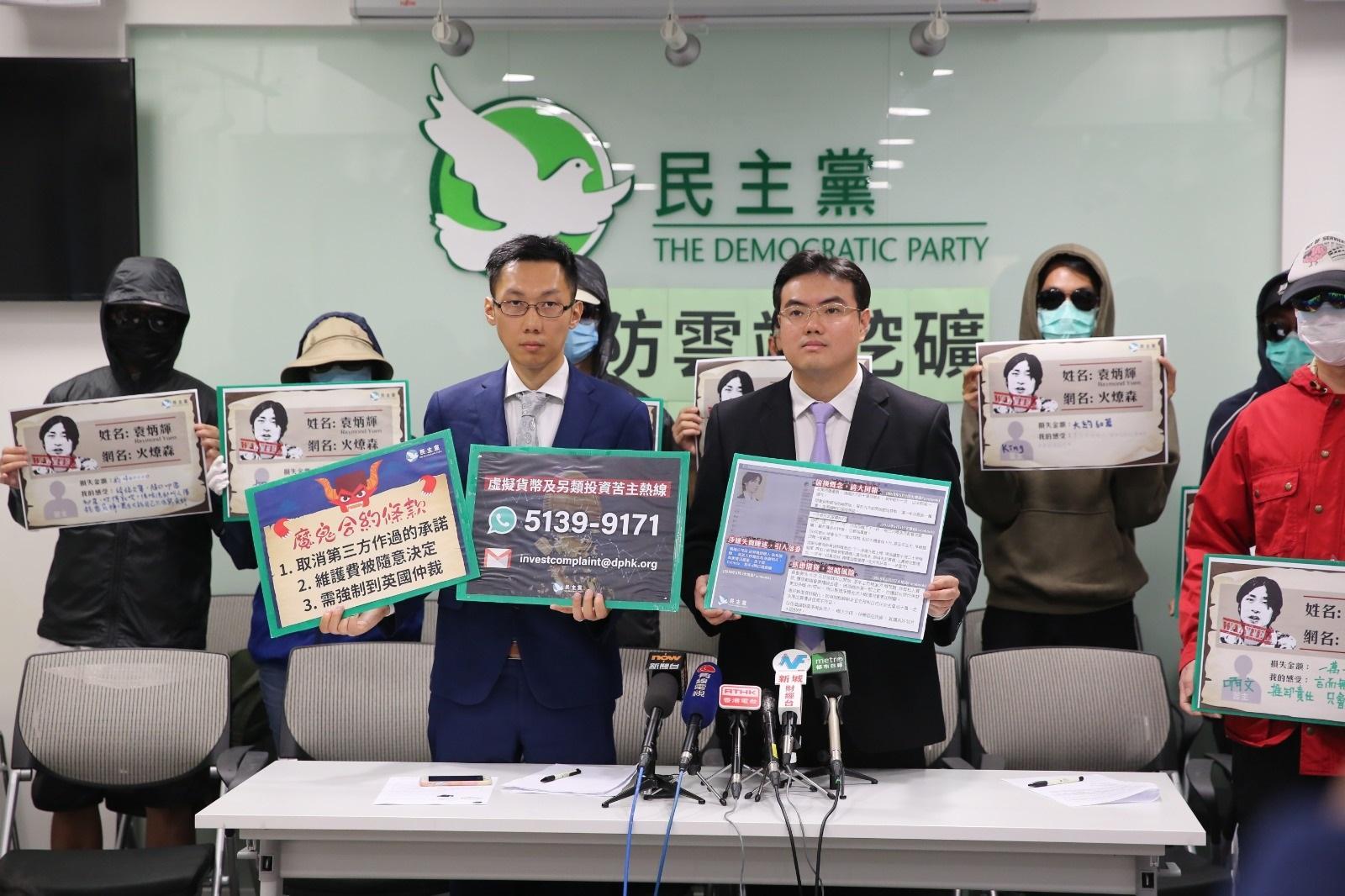前排左︰民主黨財經政策副發言人袁海文
