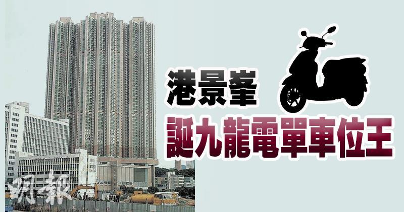 港景峯電單車位47萬 貴絶九龍