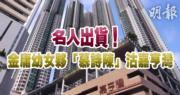 金庸幼女夥「慕詩陳」沽嘉亨灣 11年勁賺9成
