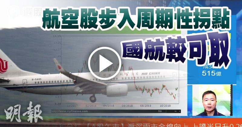 航空股步入周期性拐點 國航較可取