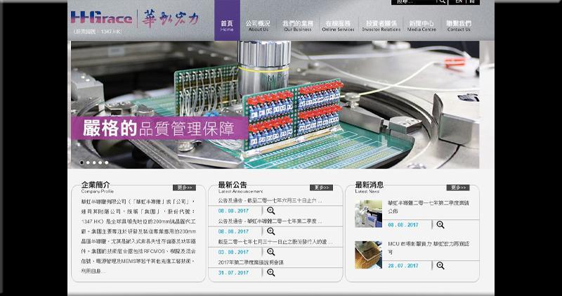 華虹半導體第三季多賺36.7%