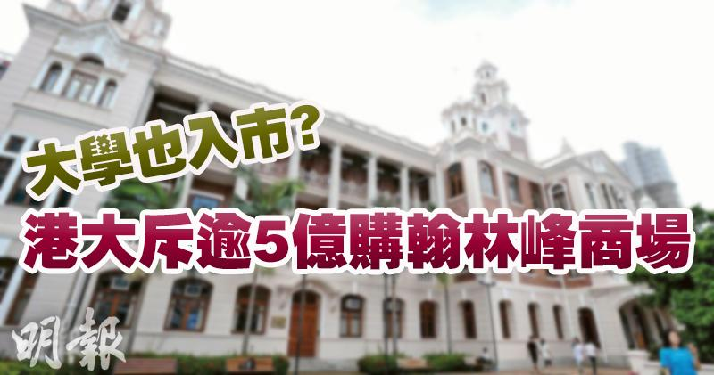 港大逾5億購翰林峰商場