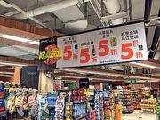 在上海陸家嘴的超市內,可以見到店家已推出雙十一優惠,部分貨品以五折發售。(陳子凌攝)