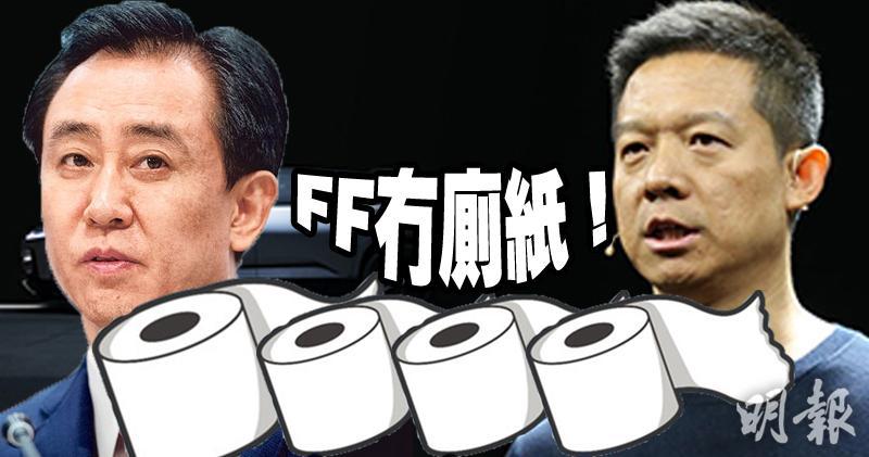 FF冇廁紙!內媒指FF北京公司廁紙斷供兩星期