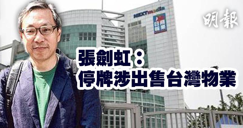 壹傳媒CEO:停牌涉出售台灣物業 非傳媒業務
