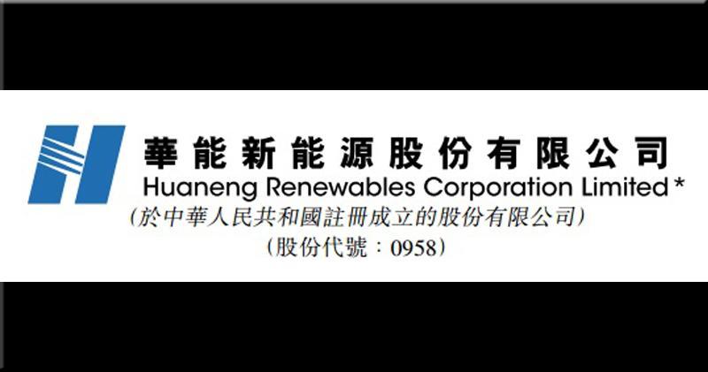 華能新能源首十個月發電量同比增13%