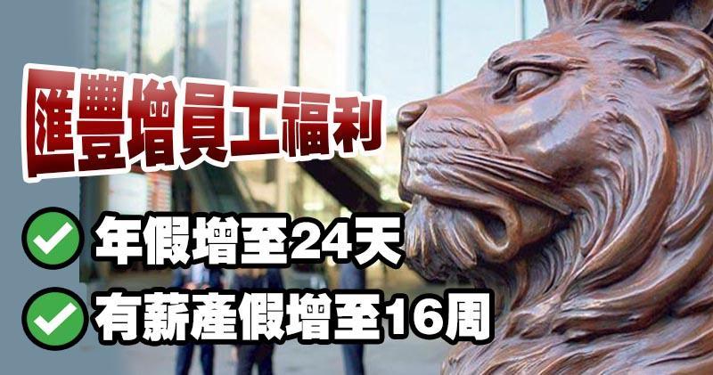 匯豐增香港員工年假及侍產假