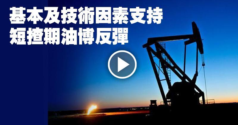 基本及技術因素支持 短揸期油博反彈